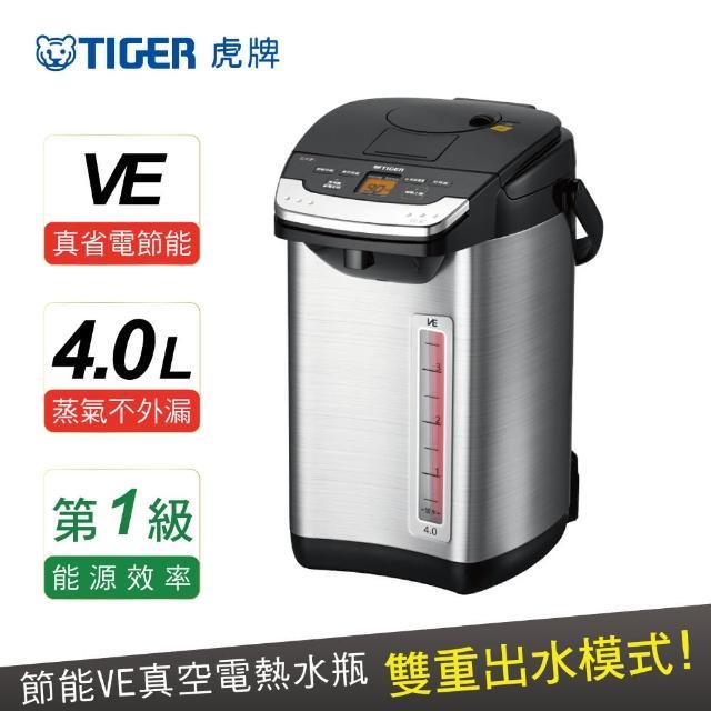 【TIGER 虎牌】無蒸氣雙模式出水VE節能省電4.0L真空熱水瓶(PIG-A40R)
