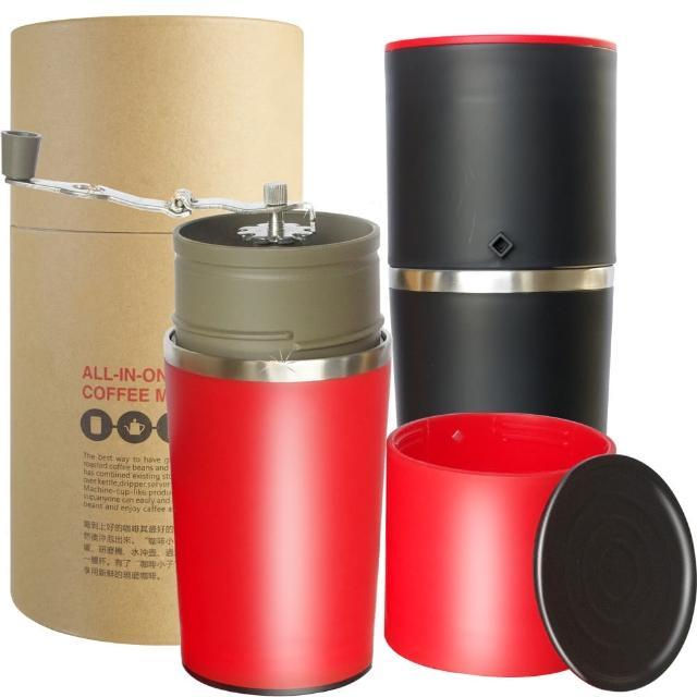 五合一研磨手沖隨行咖啡杯