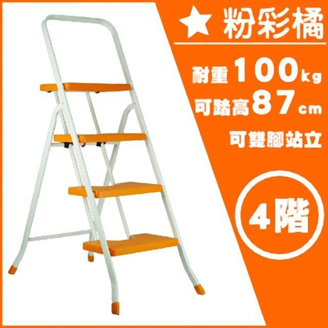 【TRENY】台製橘色四階扶手梯