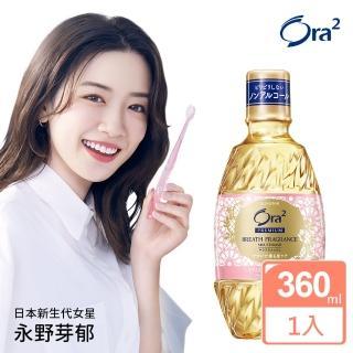 【Ora2】極緻香水漱口水360ml(玫瑰果香)