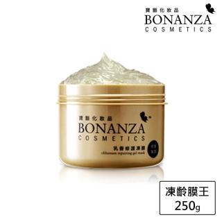 【寶藝Bonanza】乳香修護凍膜(250g)