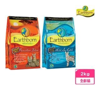 【Earthborn 原野優越】野生魚低敏無穀貓《鯡魚+蔓越莓》2kg(贈 外出試吃包*3)