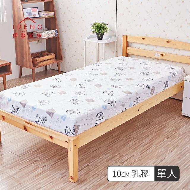 【伊登名床】10cm天然乳膠床墊-夏日好眠系列(單人3尺)