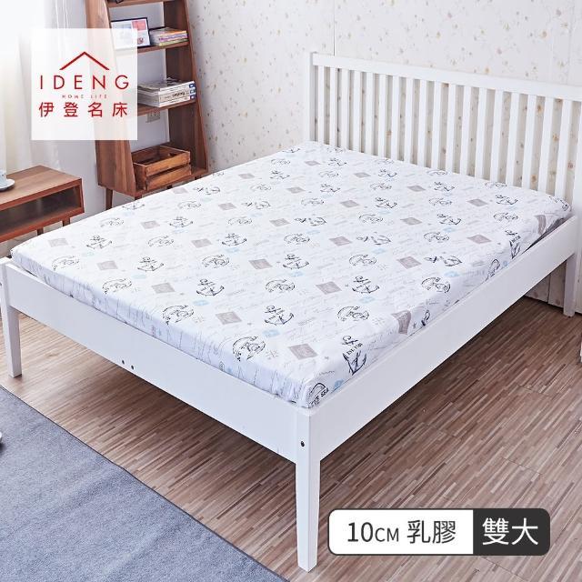【伊登名床】10cm天然乳膠床墊-夏日好眠系列(雙人加大6尺)