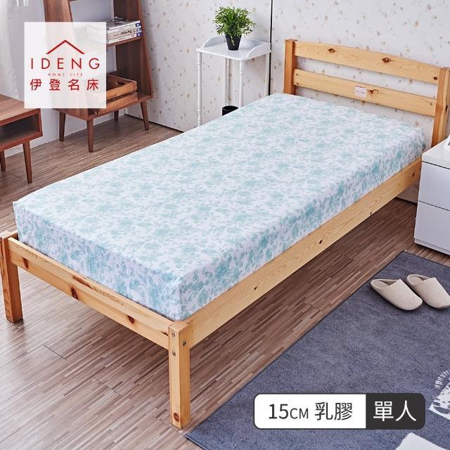 【伊登名床】15cm天然乳膠床墊-夏日好眠系列(單人3尺)/
