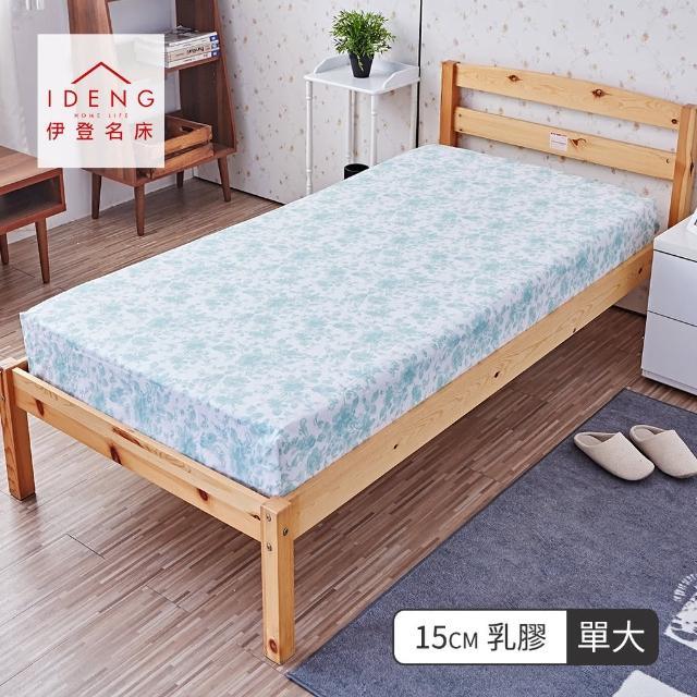 【伊登名床】15cm天然乳膠床墊-夏日好眠系列(單人加大3.5尺)/