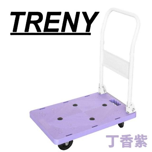 【TRENY】日式塑鋼手推車-紫(4748)