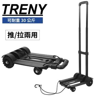 【TRENY】鐵製塑鋼行李車-4輪(0740)