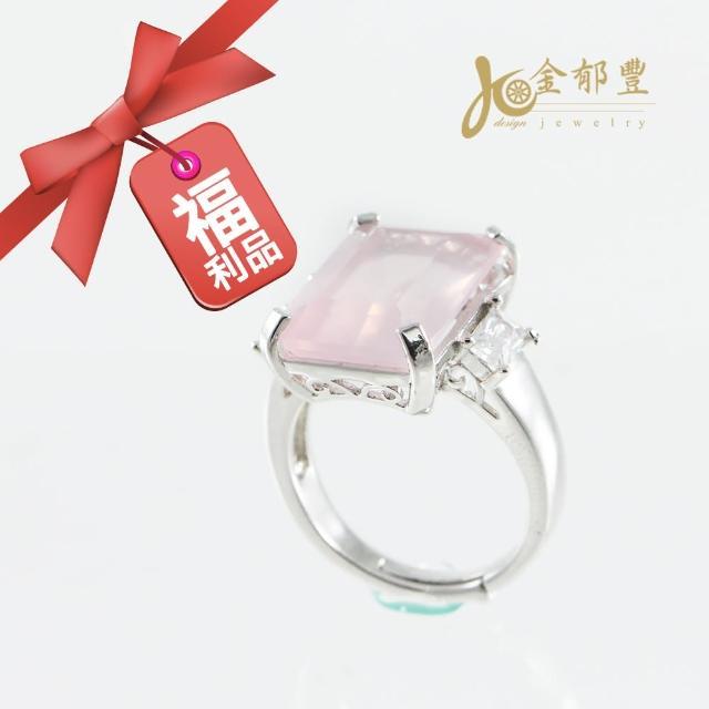 【金郁豐】貴氣迷人天然粉晶美戒(福利品)