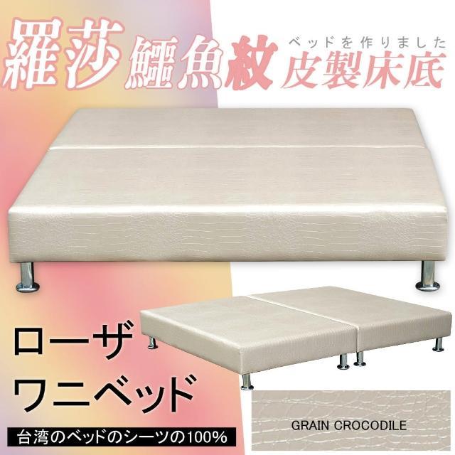 【HOME MALL-羅莎鱷魚紋皮製】加大6尺床底