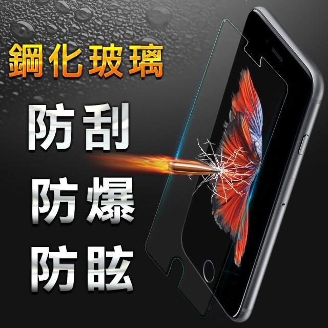 【YANG YI 揚邑】Apple iPhone 8 / iPhone 7 防爆防刮防眩弧邊 9H鋼化玻璃保護貼膜