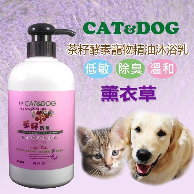 【CAT&DOG】天然茶籽酵素寵物精油沐浴乳500ml(薰衣草)