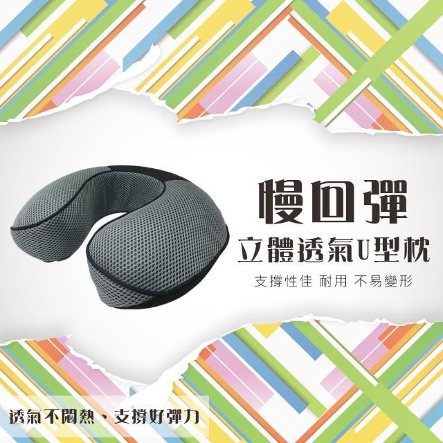 【安伯特】慢回彈立體透氣系列-U型枕(透氣 太空記憶海綿)