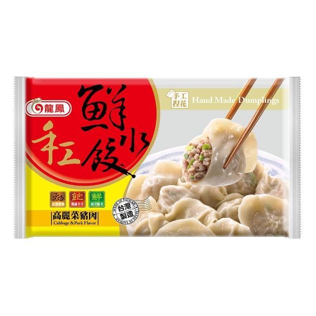 【鮮食家任選799】龍鳳冷凍手工鮮水餃-高麗菜豬肉口味(800g/包/約40粒)