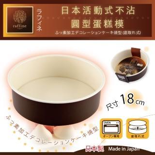 【日本Raffine】活動式圓型白色不沾蛋糕烤模-18cm(日本製)