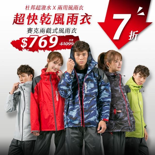 【OutPerform雨衣】賽克兩截式風雨衣(機車雨衣、戶外雨衣)