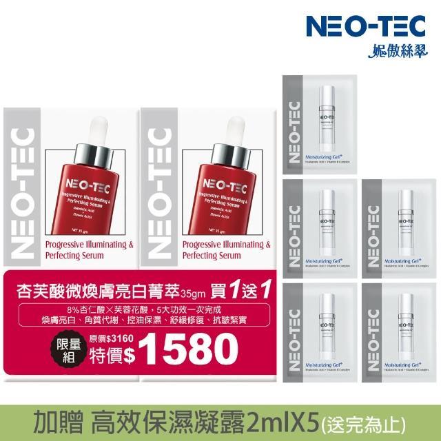 【妮傲絲翠】NEO-TEC 杏芙酸微煥膚亮白菁萃35gm(二入75折)