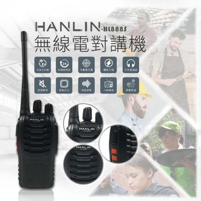 【HANLIN】HL888S(無線電對講機)