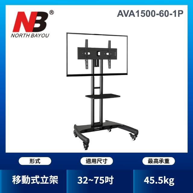 【NB】32-65吋可移動式液晶電視立架(AVA1500-60-1P)