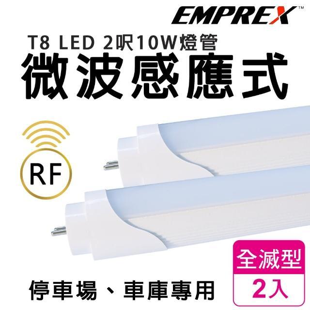 【EMPREX】T8 LED RF微波感應燈管2呎10W白光30秒全滅型(2入組)