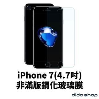 【dido shop】iPhone7 4.7吋 非滿版手機保護貼 鋼化玻璃膜(PC035-3)