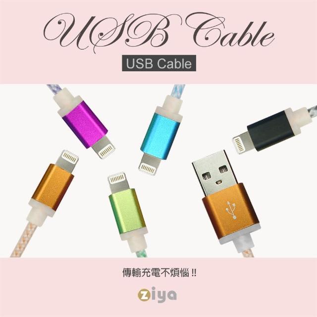 【ZIYA】Apple USB Cable 傳輸充電線 8針(晶透編織款)