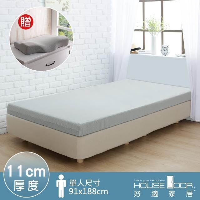 【House Door】超吸濕排濕表布11cm厚波浪竹炭記憶床墊-單人3尺(送護肩頸型竹炭記憶枕)