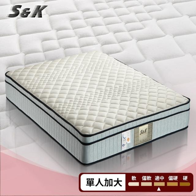 【S&K】針織布+乳膠+蠶絲 高蓬度車花蜂巢式獨立筒床墊-單人3.5尺