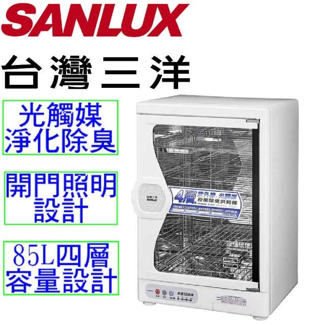 【台灣三洋 SANLUX】85L烘碗機(SSK-85SUD)