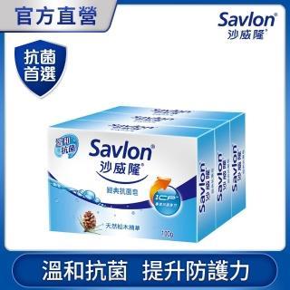 【沙威隆】經典抗菌皂3入裝(100gx3)