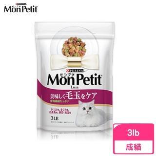 【MonPetit 貓倍麗】日式乾糧成貓飼料《化毛配方》3磅