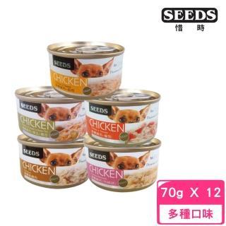 【聖萊西】Seeds CHICKEN愛狗天然食70g《12入》