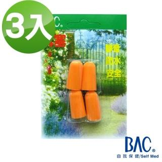 【BAC倍爾康】耳塞3入組(4顆x3)/