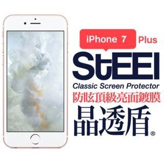 【STEEL】晶透盾 iPhone 7 Plus 防眩頂級亮面鍍膜防護貼