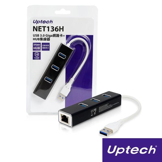 【Uptech】USB 3.0 Giga網路卡+HUB集線器(NET136H)