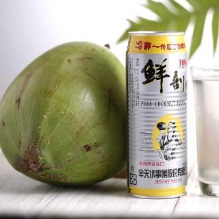 【半天水】鮮剖100%純椰汁520ml(24入/箱)