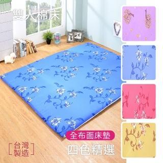 【戀香】5X6尺TC雙人折疊便攜棉床(四色可選)