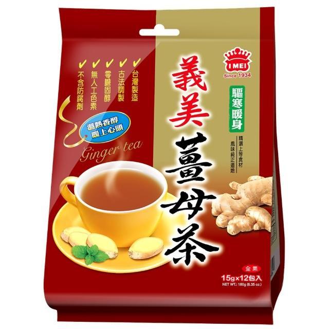 【義美】薑母茶(15g x 12包)
