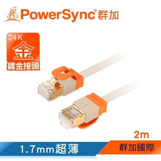 【群加 PowerSync】CAT 7 10Gbps 室內設計款 超高速網路線 RJ45 LAN Cable 咖啡牛奶色 / 2M(CAT7-EFIMG21)