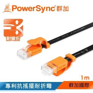 【群加 Powersync】CAT 6 1000Mbps 耐搖擺抗彎折高速網路線 RJ45 LAN Cable / 1m 黑色(CLN6VAF0010A)