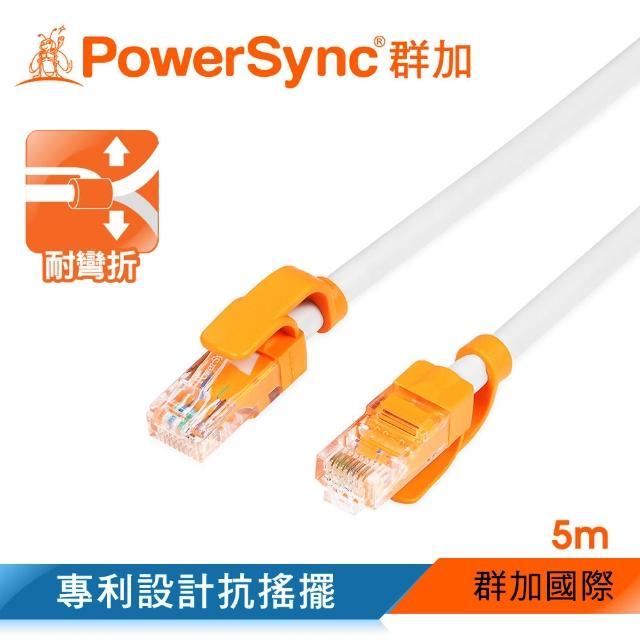 【群加 Powersync】CAT.6e 1000Mbps 耐摇摆抗弯折 高速网络线 RJ45 LAN Cable/ 5m 白色(CLN6VAR9050A)