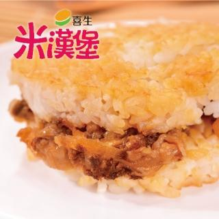 【喜生米漢堡】特色組8盒(3個/盒)