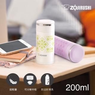 【象印】200ml迷你型可分解杯蓋不鏽鋼真空保溫杯(SM-ED20)