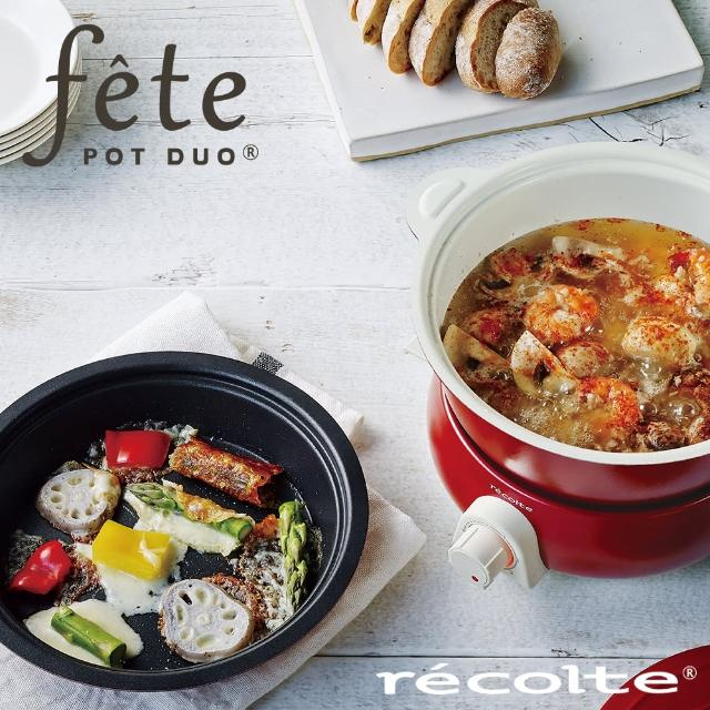 【recolte 日本麗克特】fete調理鍋(煮、炊、蒸、油炸、燒烤 紅/藍兩色可選)