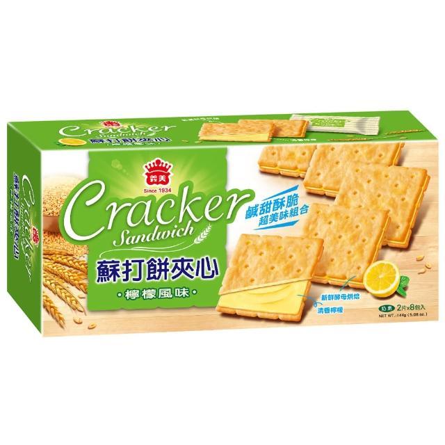 【義美】蘇打餅夾心 檸檬風味(144g/盒)