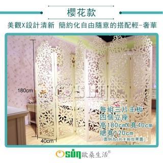 【Osun】DIY木塑板立式屏風 -櫻花款(CE-178)