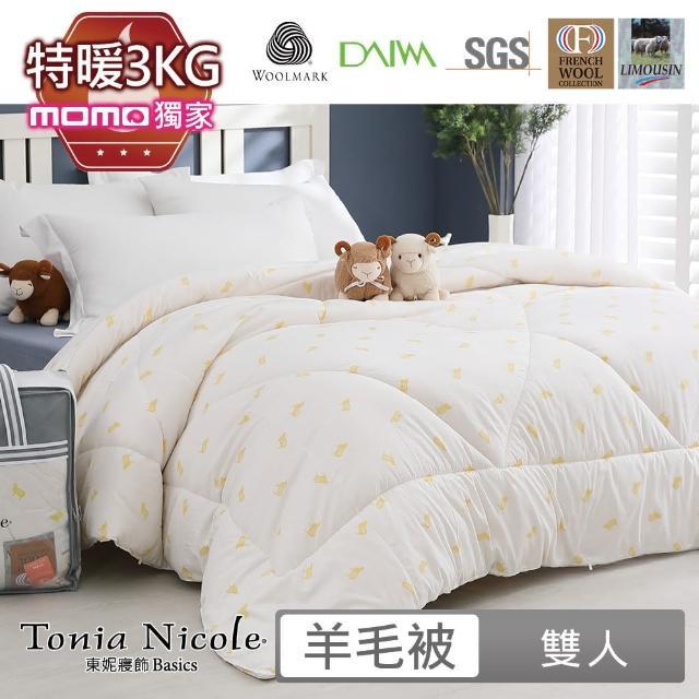 【Tonia Nicole東妮寢飾】國際羊毛局認證頂級100%法國3kg羊毛被(雙人)