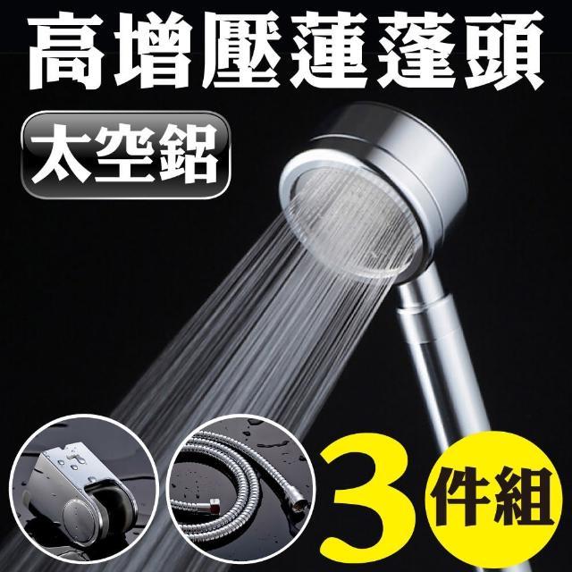 【家庭衛浴】超省水加壓蓮蓬頭(太空鋁三件組)