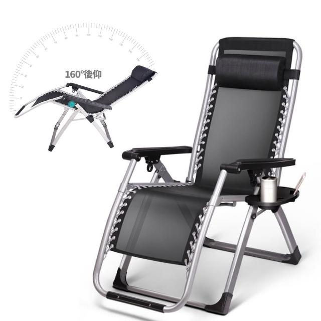 【IDEA】新一代無段式高承重透氣休閒躺椅(附置物杯架)