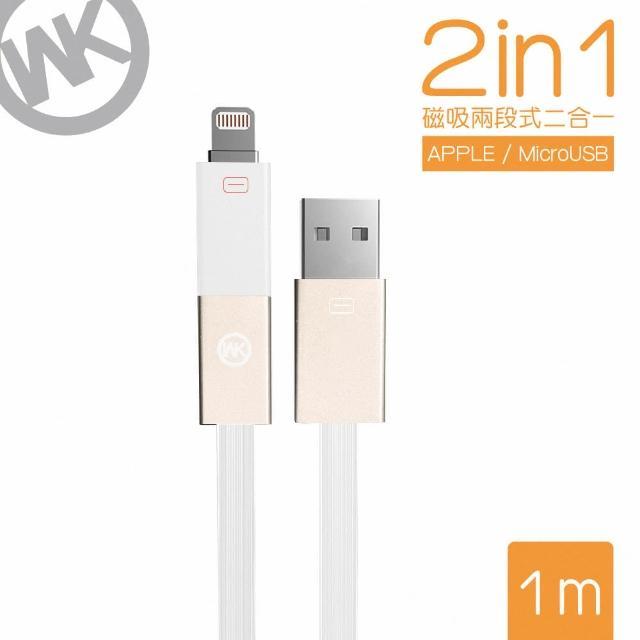 【WK香港潮牌】1M 2 in 1系列 Lightning/Mirco-USB 充電傳輸線(WKC 007-WT)